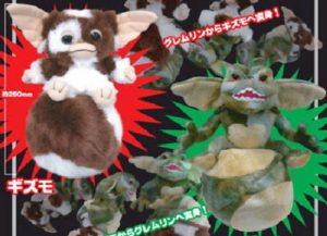 Transforming Gremlins