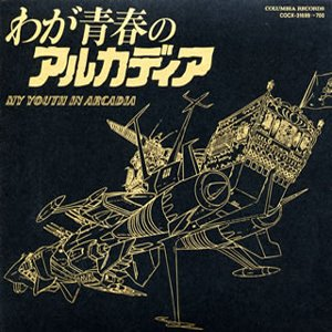 Captain Harlock Soundtrack