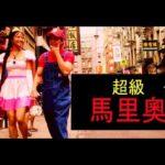chinês super mario