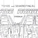 Blade Runner i 60 Andre