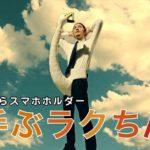 Sinek Japon mobil boynu tutucu