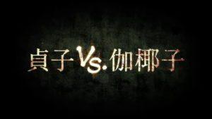 Sadako vs. Kayako aka The Ring vs. The Grudge - Trailer