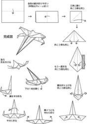Anleitung: Wie man aus Papier einen X-Wing faltet
