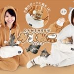 Mewgaroo Jumpsuit: The cat suit for cat lovers