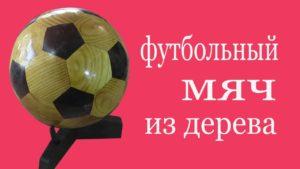 Vladimir Zhilenko zeigt uns, wie man einen Fussball aus Holz baut