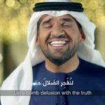 Let's bomb hatred with love: Kuwaiti anti-terrorism advertising for Ramadan