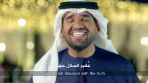 Let's bomb hatred with love: Kuwaiti anti-terrorism advertising for Ramadan