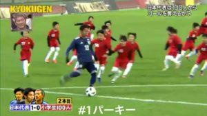 Üç profesyonel futbolcu karşı 100 Çocuklar