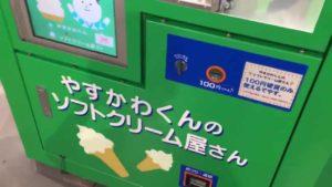 Japanischer Softeis-Roboter
